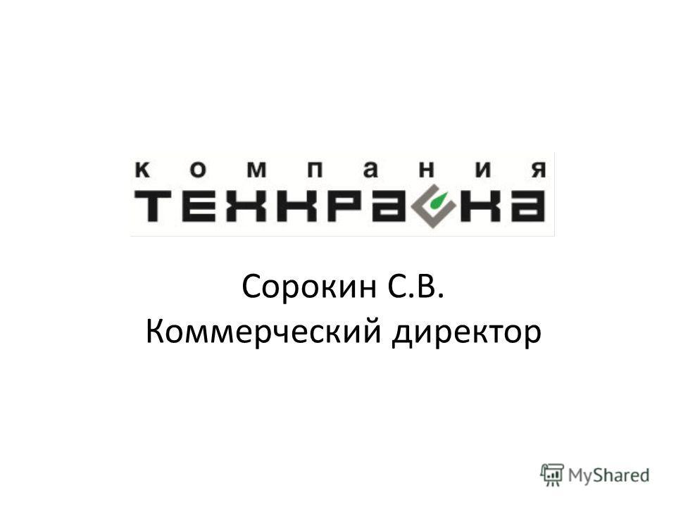Сорокин С.В. Коммерческий директор