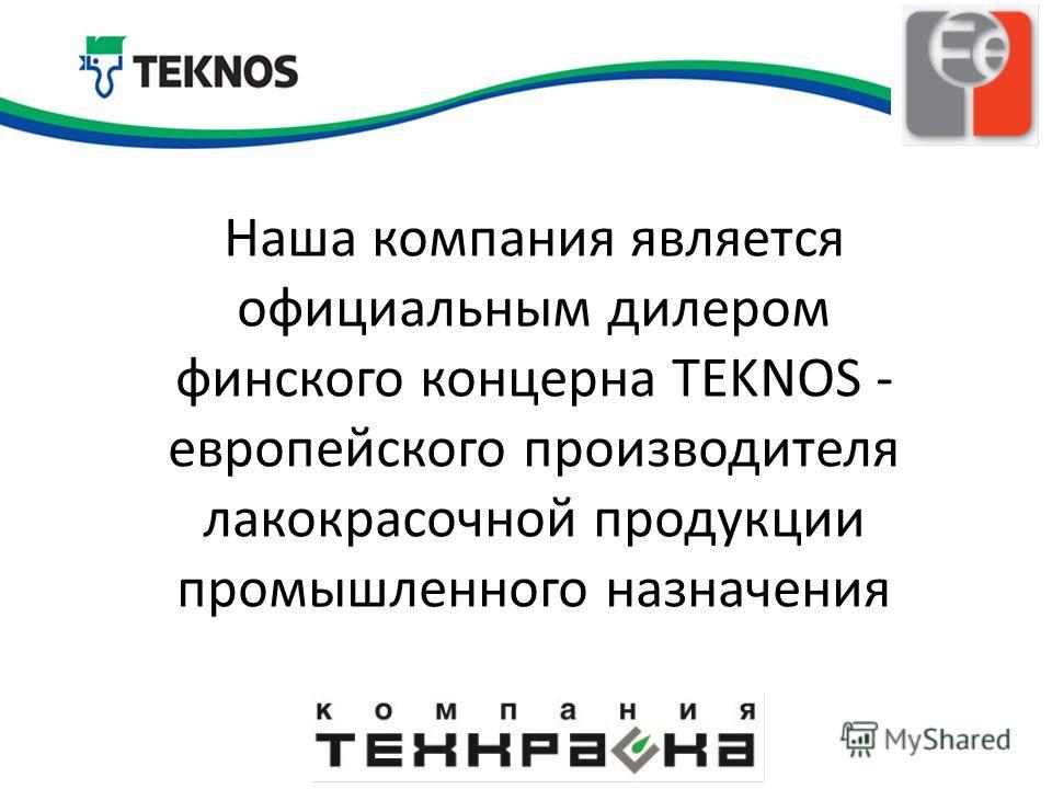 Наша компания является официальным дилером финского концерна TEKNOS - европейского производителя лакокрасочной продукции промышленного назначения