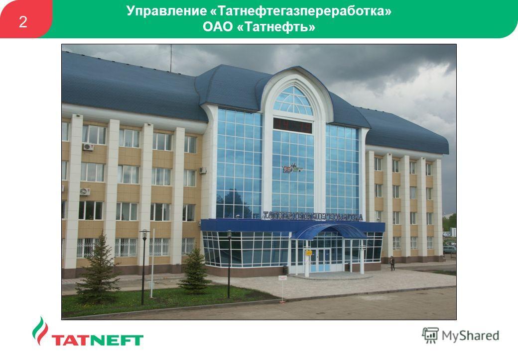 Управление «Татнефтегазпереработка» ОАО «Татнефть» 2