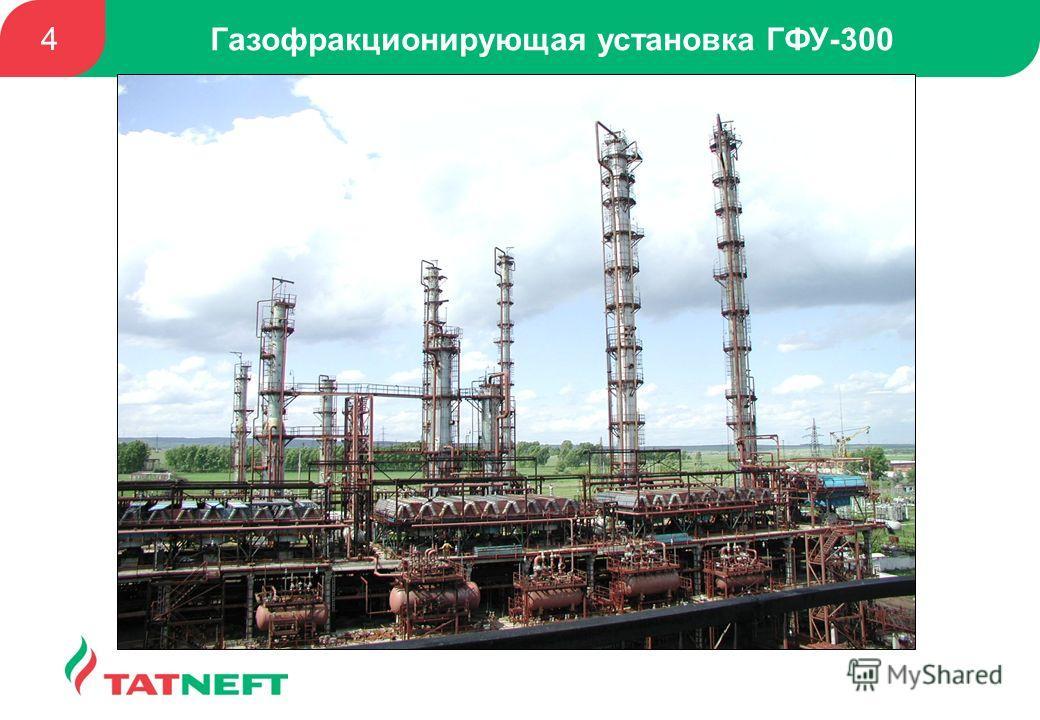 Газофракционирующая установка ГФУ-300 4