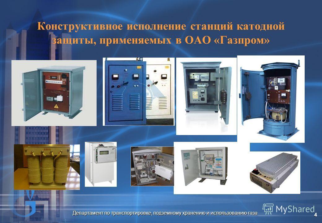 Департамент по транспортировке, подземному хранению и использованию газа 4 Конструктивное исполнение станций катодной защиты, применяемых в ОАО «Газпром»