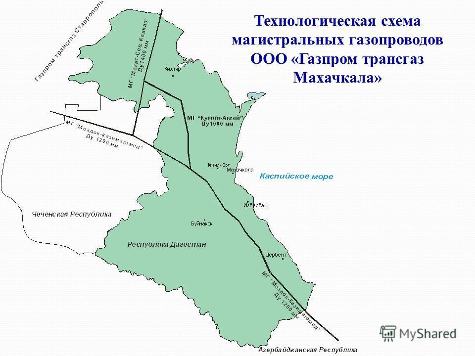 Технологическая схема магистральных газопроводов ООО «Газпром трансгаз Махачкала»