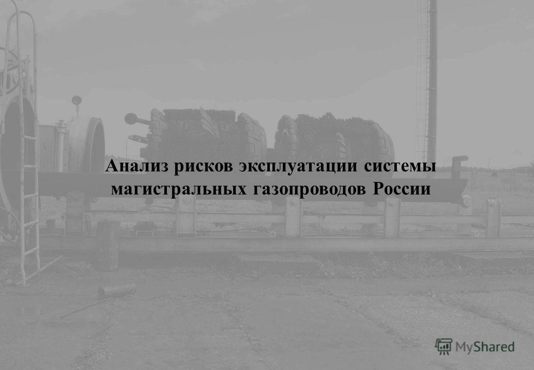 Анализ рисков эксплуатации системы магистральных газопроводов России