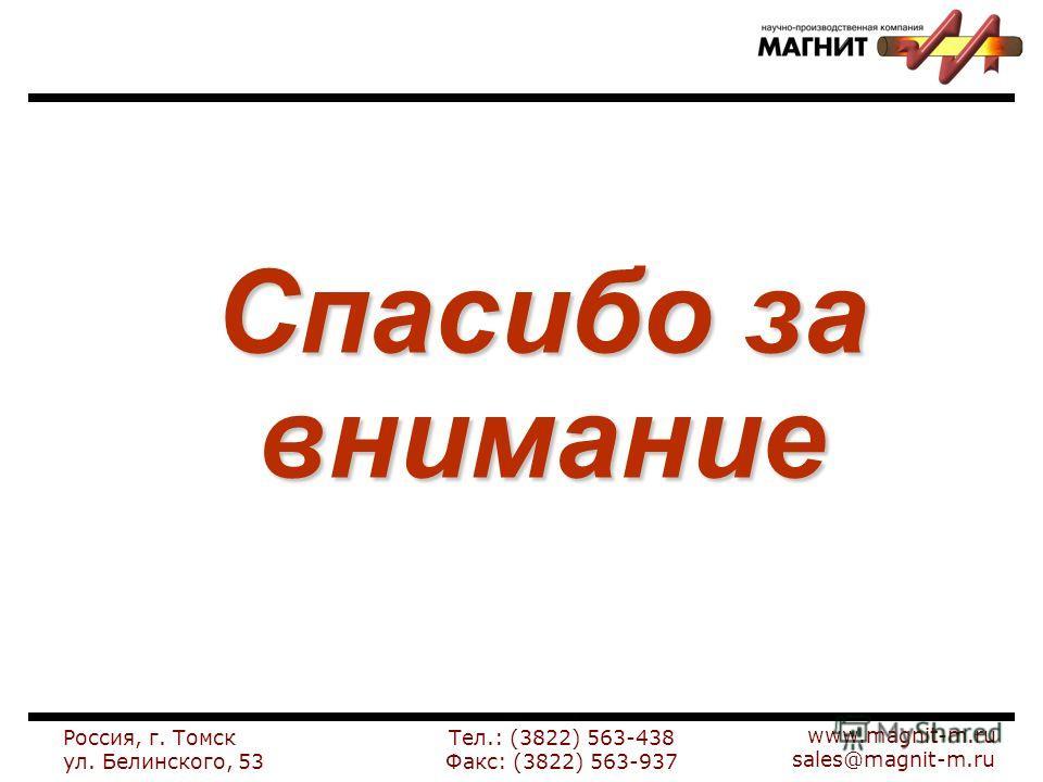 www.magnit-m.ru sales@magnit-m.ru Россия, г. Томск ул. Белинского, 53 Тел.: (3822) 563-438 Факс: (3822) 563-937 Спасибо за внимание