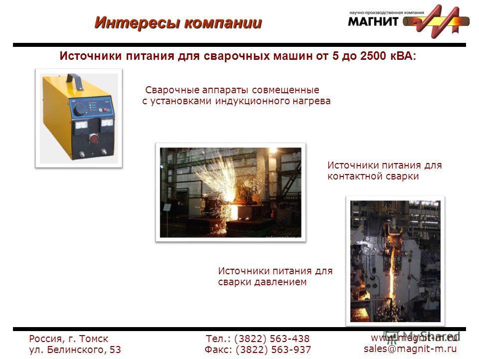 www.magnit-m.ru sales@magnit-m.ru Источники питания для сварочных машин от 5 до 2500 кВА: Интересы компании Россия, г. Томск ул. Белинского, 53 Тел.: (3822) 563-438 Факс: (3822) 563-937 Сварочные аппараты совмещенные с установками индукционного нагре