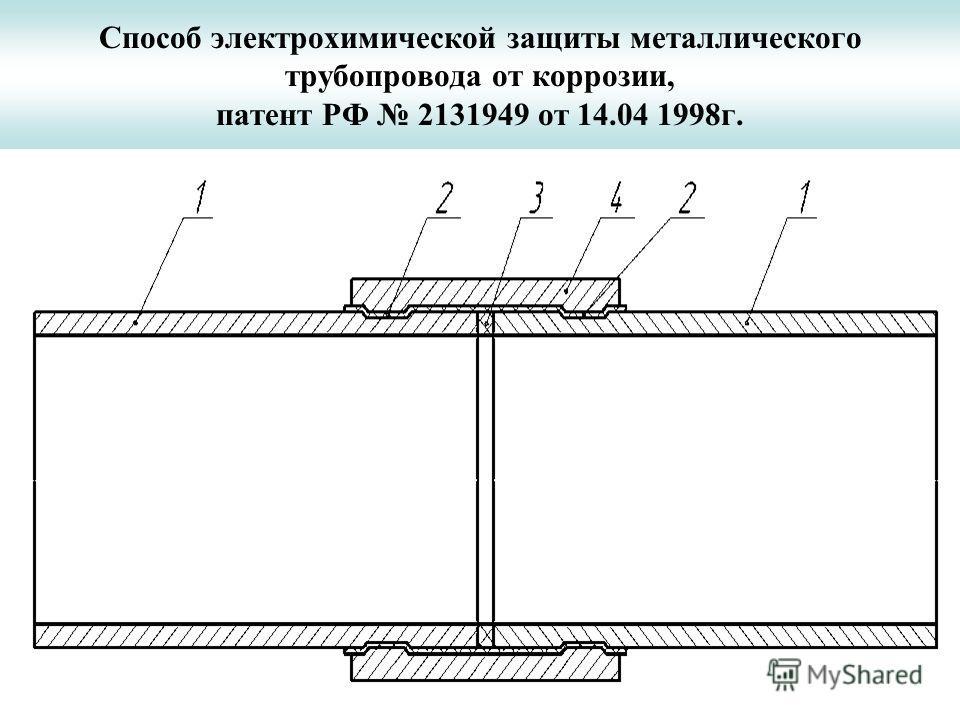 Способ электрохимической защиты металлического трубопровода от коррозии, патент РФ 2131949 от 14.04 1998г.