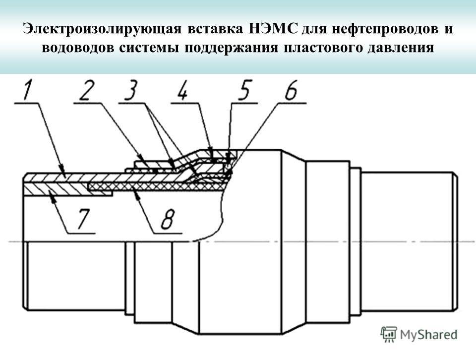Электроизолирующая вставка НЭМС для нефтепроводов и водоводов системы поддержания пластового давления
