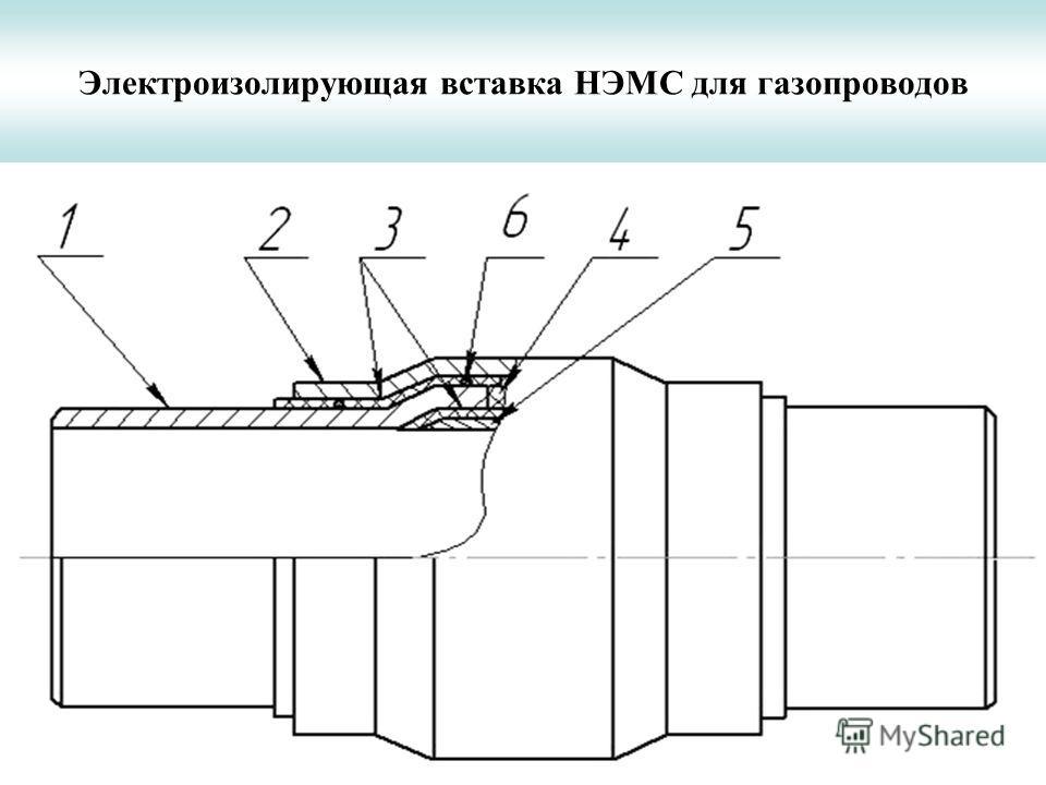 Электроизолирующая вставка НЭМС для газопроводов