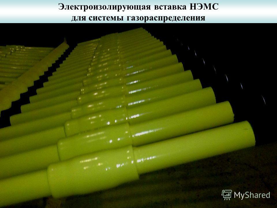 Электроизолирующая вставка НЭМС для системы газораспределения
