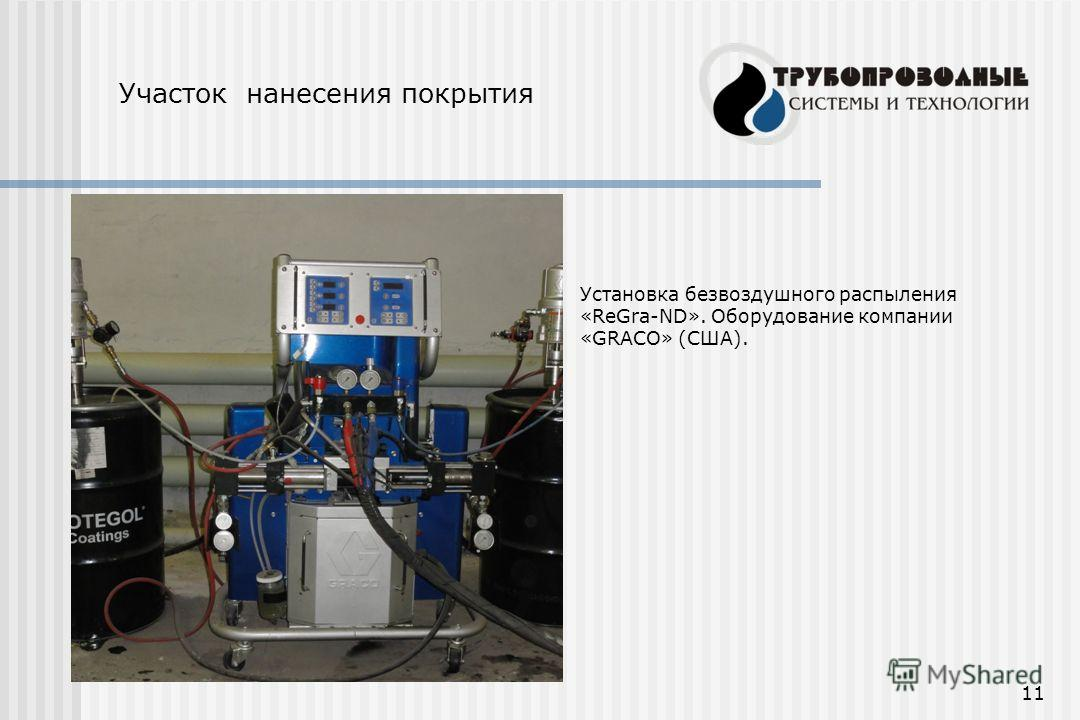 11 Установка безвоздушного распыления «ReGra-ND». Оборудование компании «GRACO» (США). Участок нанесения покрытия