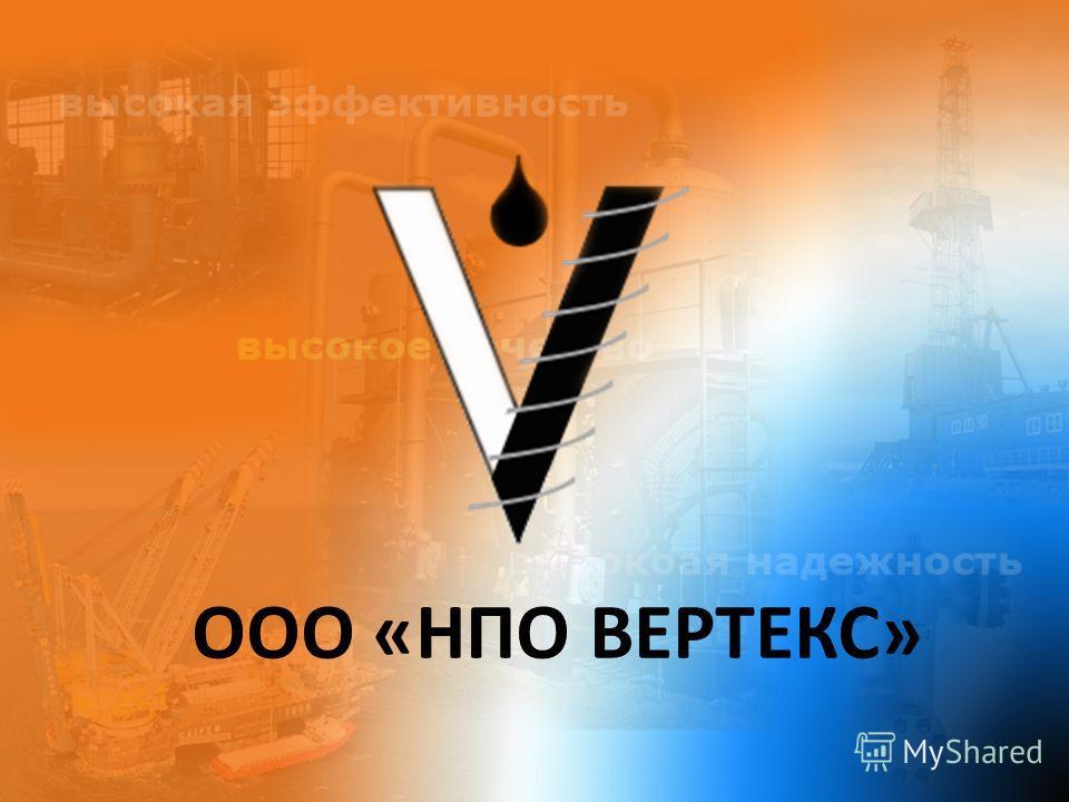 ООО «НПО ВЕРТЕКС»