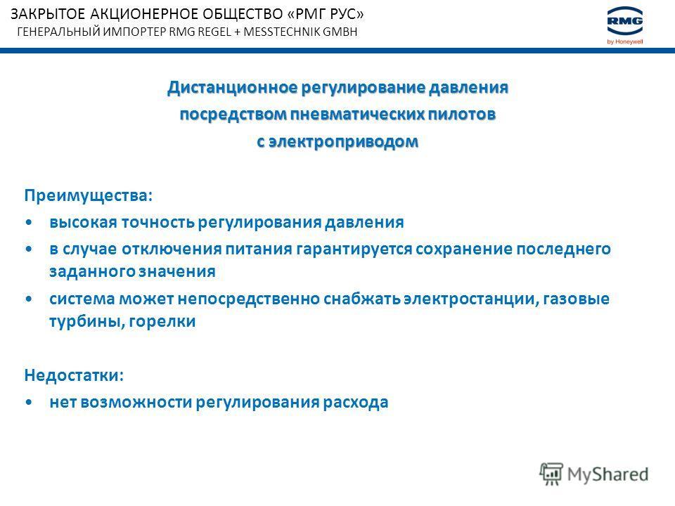 ЗАКРЫТОЕ АКЦИОНЕРНОЕ ОБЩЕСТВО «РМГ РУС» ГЕНЕРАЛЬНЫЙ ИМПОРТЕР RMG REGEL + MESSTECHNIK GMBH Дистанционное регулирование давления посредством пневматических пилотов с электроприводом Преимущества: высокая точность регулирования давления в случае отключе