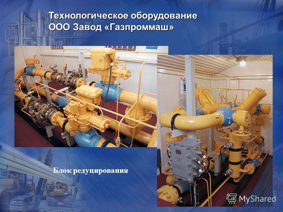 Технологическое оборудование ООО Завод «Газпроммаш» Блок редуцирования