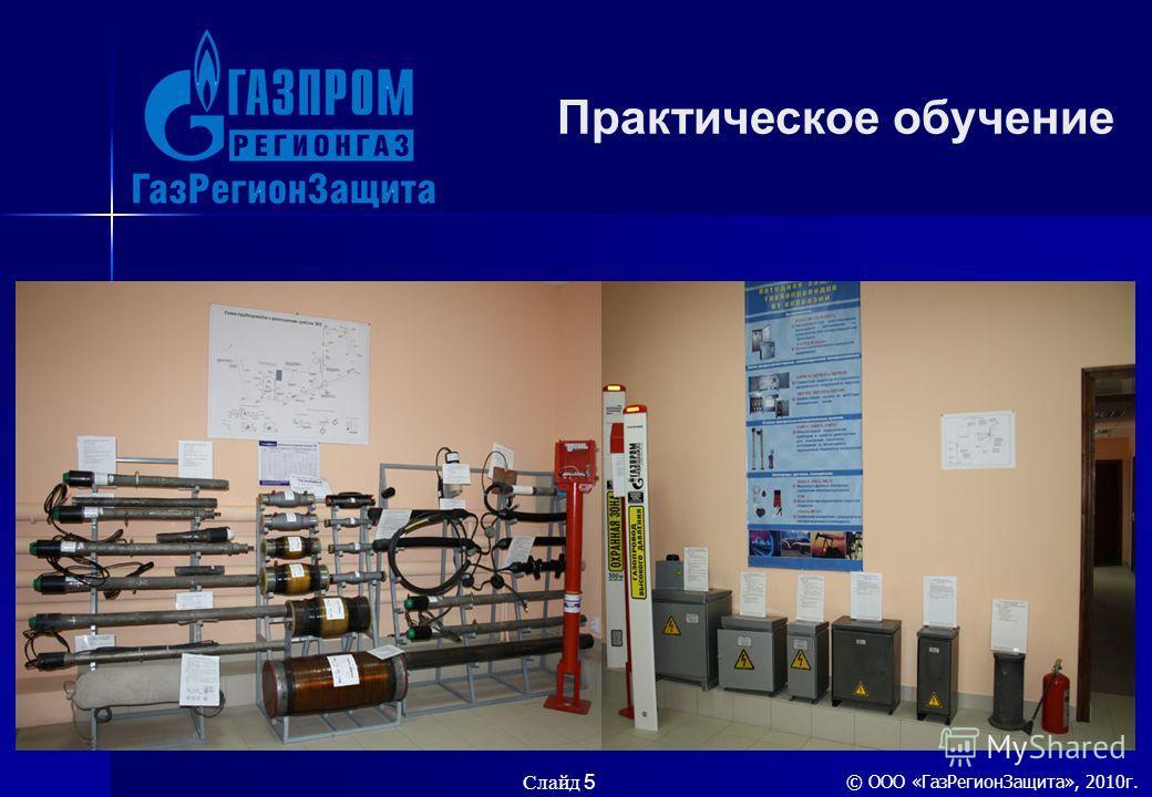 Практическое обучение Слайд 5 © ООО «ГазРегионЗащита», 2010г.
