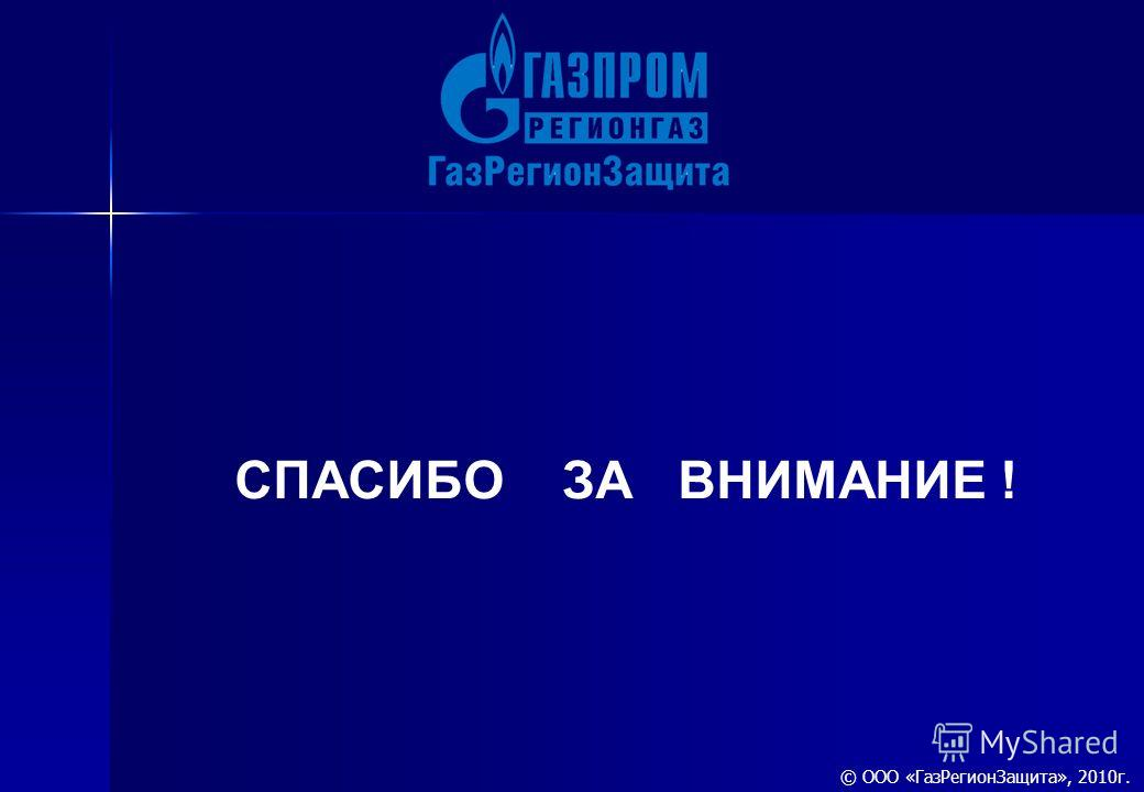 СПАСИБО ЗА ВНИМАНИЕ ! © ООО «ГазРегионЗащита», 2010г.