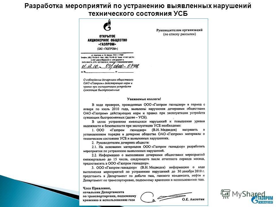 Разработка мероприятий по устранению выявленных нарушений технического состояния УСБ