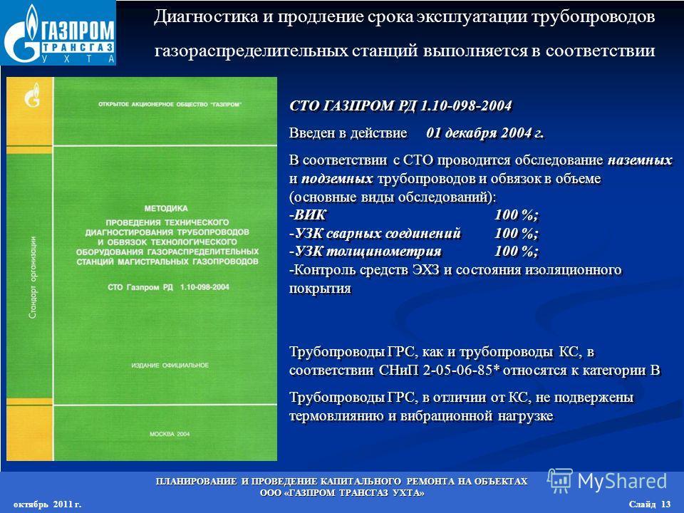 Диагностика и продление срока эксплуатации трубопроводов газораспределительных станций выполняется в соответствии СТО ГАЗПРОМ РД 1.10-098-2004 Введен в действие 01 декабря 2004 г. В соответствии с СТО проводится обследование наземных и подземных труб
