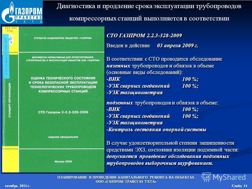 Диагностика и продление срока эксплуатации трубопроводов компрессорных станций выполняется в соответствии СТО ГАЗПРОМ 2.2.3-328-2009 Введен в действие 03 апреля 2009 г. В соответствии с СТО проводится обследование наземных трубопроводов и обвязок в о