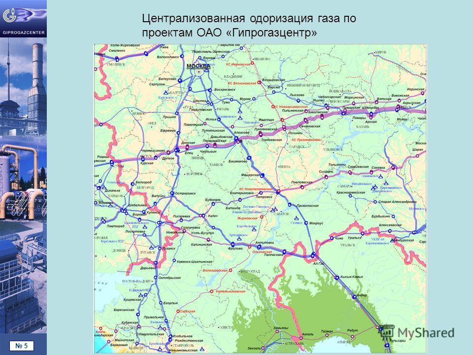5 Централизованная одоризация газа по проектам ОАО «Гипрогазцентр»