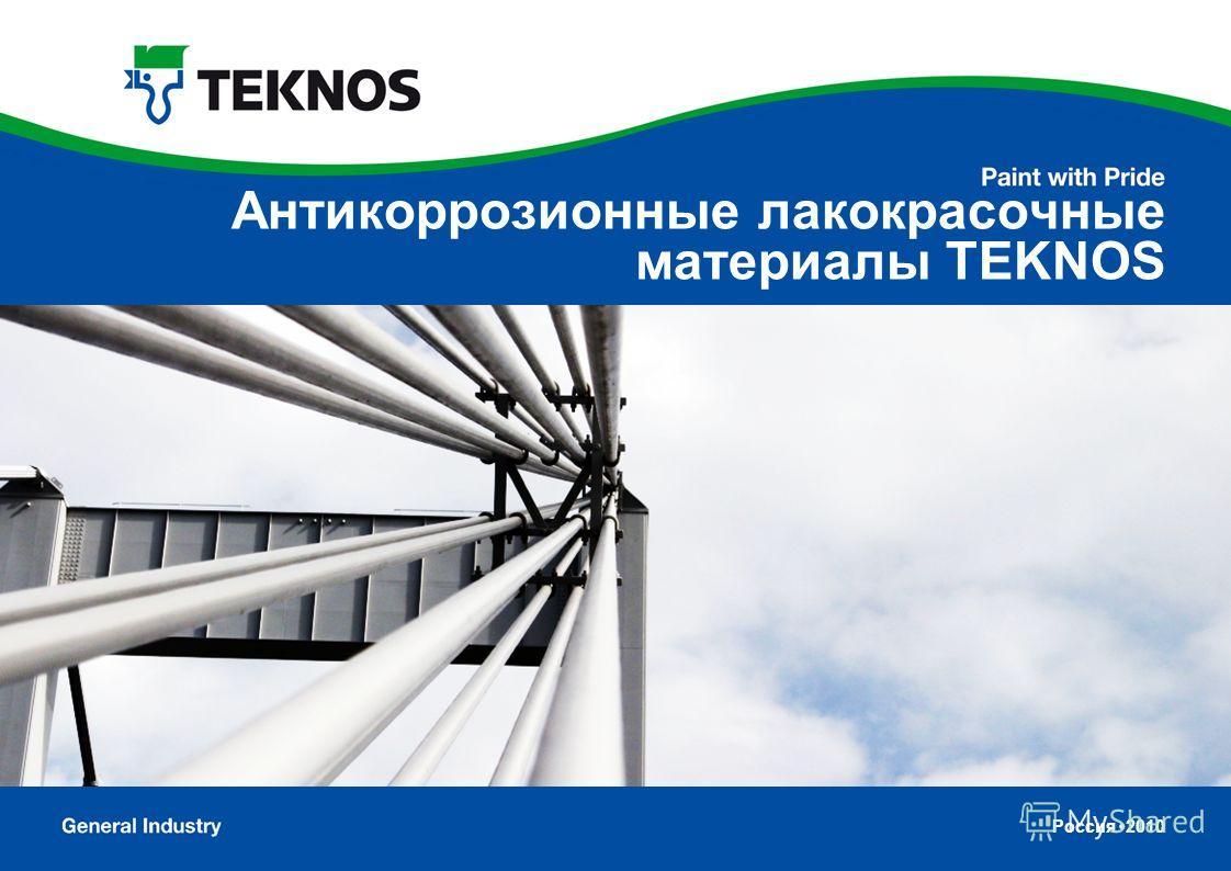 Антикоррозионные лакокрасочные материалы TEKNOS Россия 2010