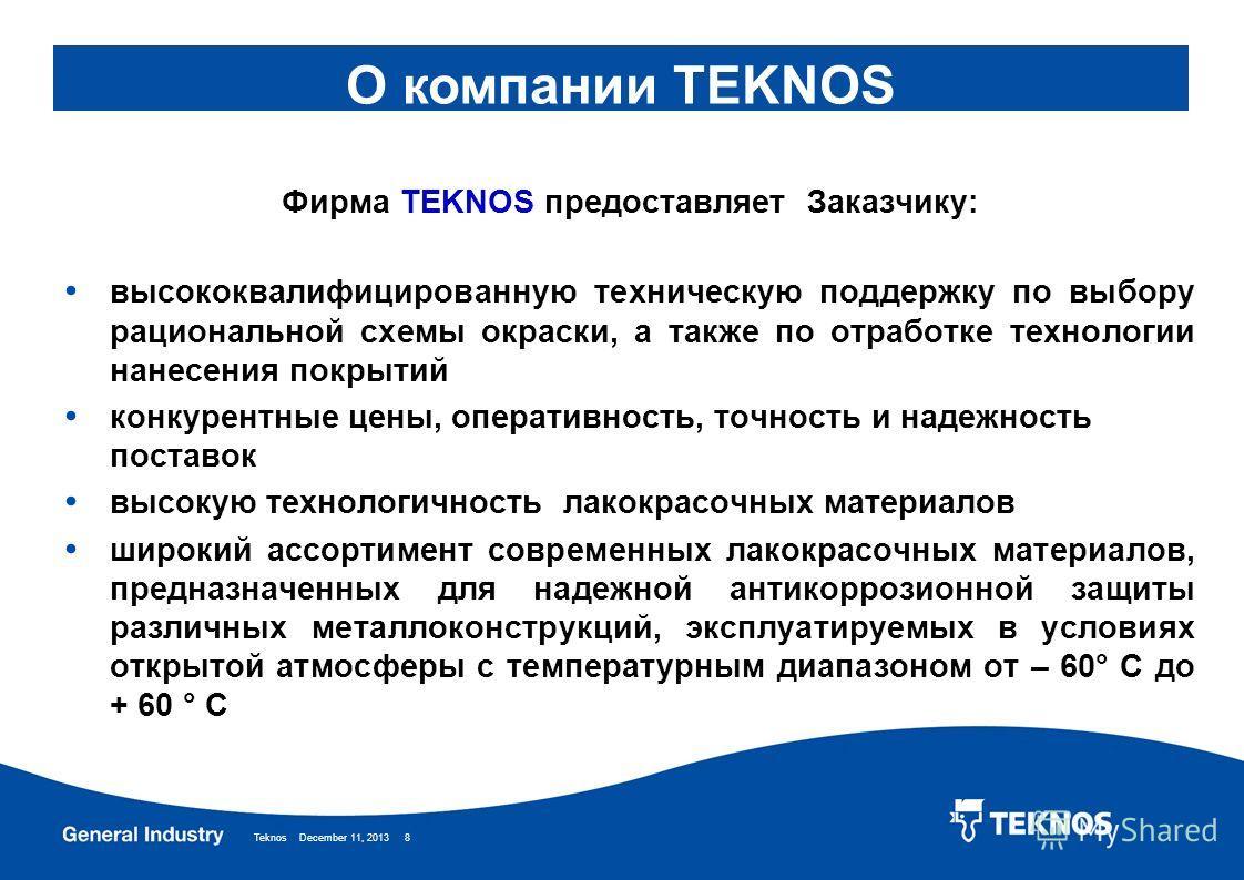 Teknos December 11, 2013 8 Фирма ТEKNOS предоставляет Заказчику: высококвалифицированную техническую поддержку по выбору рациональной схемы окраски, а также по отработке технологии нанесения покрытий конкурентные цены, оперативность, точность и надеж