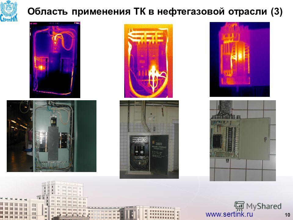 www.sertink.ru 10 Область применения ТК в нефтегазовой отрасли (3)