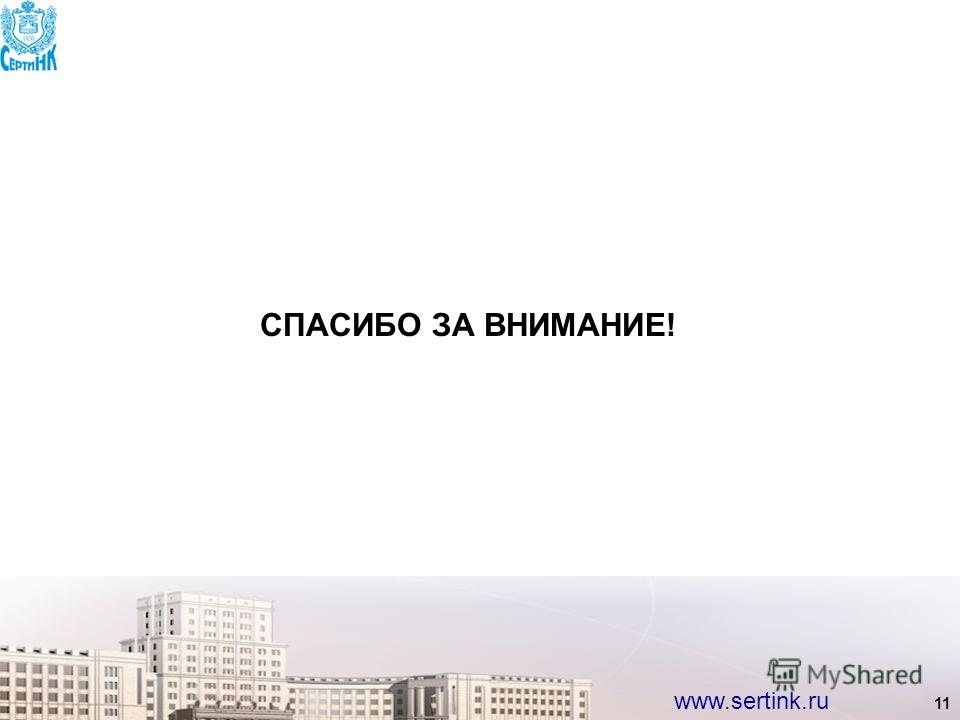 www.sertink.ru 11 СПАСИБО ЗА ВНИМАНИЕ!