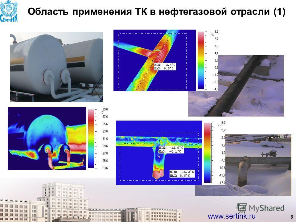 www.sertink.ru 8 Область применения ТК в нефтегазовой отрасли (1)