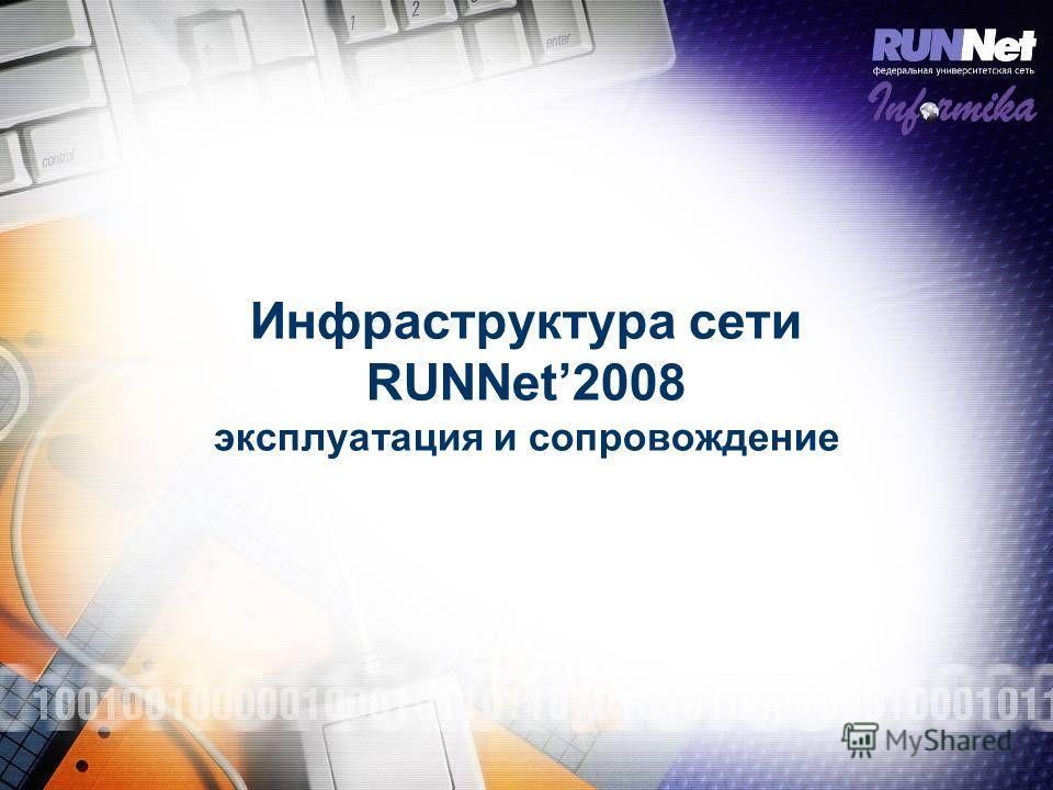 Инфраструктура сети RUNNet2008 эксплуатация и сопровождение