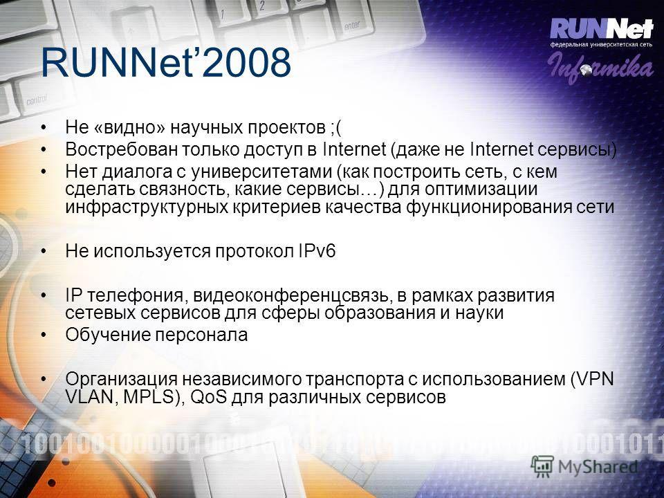RUNNet2008 Не «видно» научных проектов ;( Востребован только доступ в Internet (даже не Internet сервисы) Нет диалога с университетами (как построить сеть, с кем сделать связность, какие сервисы…) для оптимизации инфраструктурных критериев качества ф