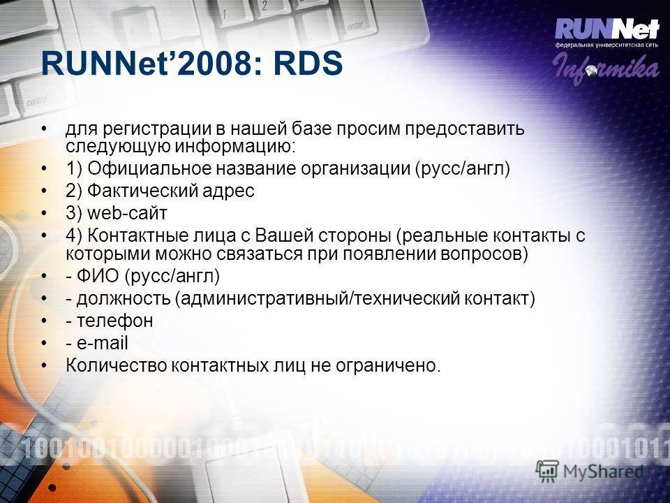 RUNNet2008: RDS для регистрации в нашей базе просим предоставить следующую информацию: 1) Официальное название организации (русс/англ) 2) Фактический адрес 3) web-сайт 4) Контактные лица с Вашей стороны (реальные контакты с которыми можно связаться п
