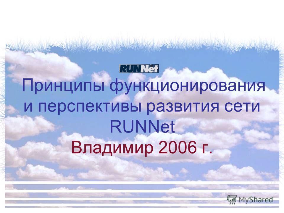 Принципы функционирования и перспективы развития сети RUNNet Владимир 2006 г.