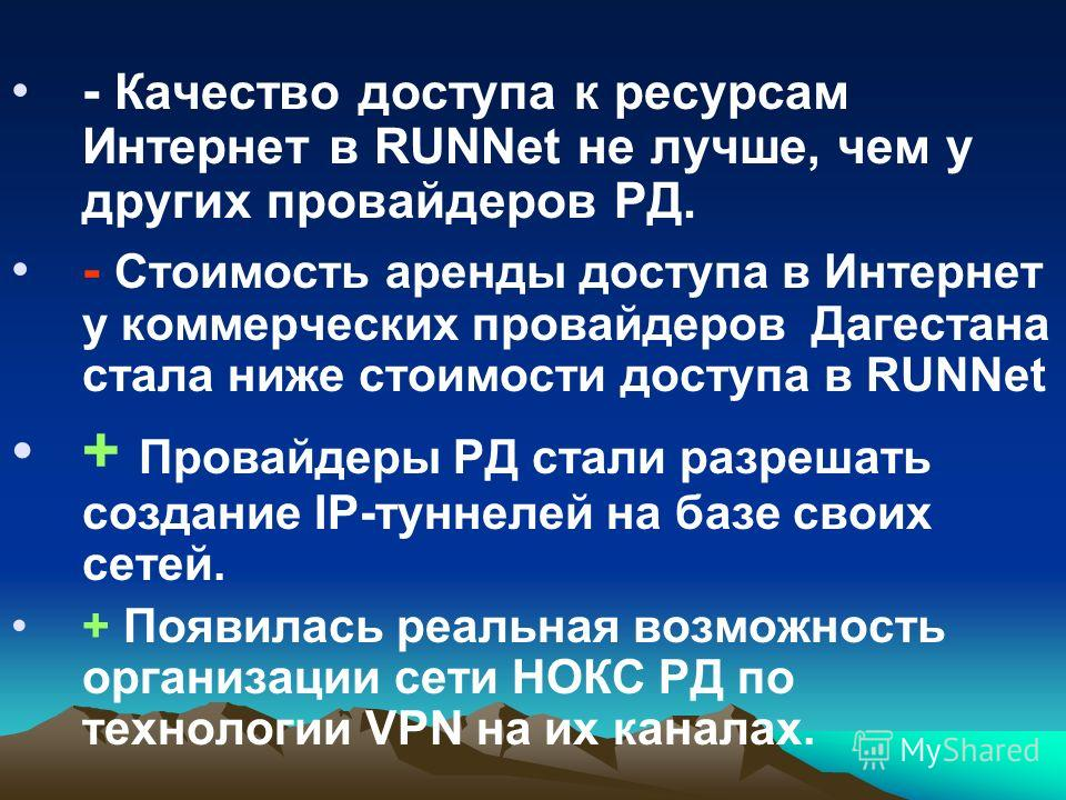 - Качество доступа к ресурсам Интернет в RUNNet не лучше, чем у других провайдеров РД. - Стоимость аренды доступа в Интернет у коммерческих провайдеров Дагестана стала ниже стоимости доступа в RUNNet + Провайдеры РД стали разрешать создание IP-туннел