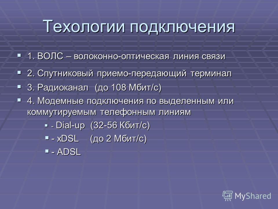 Техологии подключения 1. ВОЛС – волоконно-оптическая линия связи 1. ВОЛС – волоконно-оптическая линия связи 2. Спутниковый приемо-передающий терминал 2. Спутниковый приемо-передающий терминал 3. Радиоканал (до 108 Мбит/с) 3. Радиоканал (до 108 Мбит/с