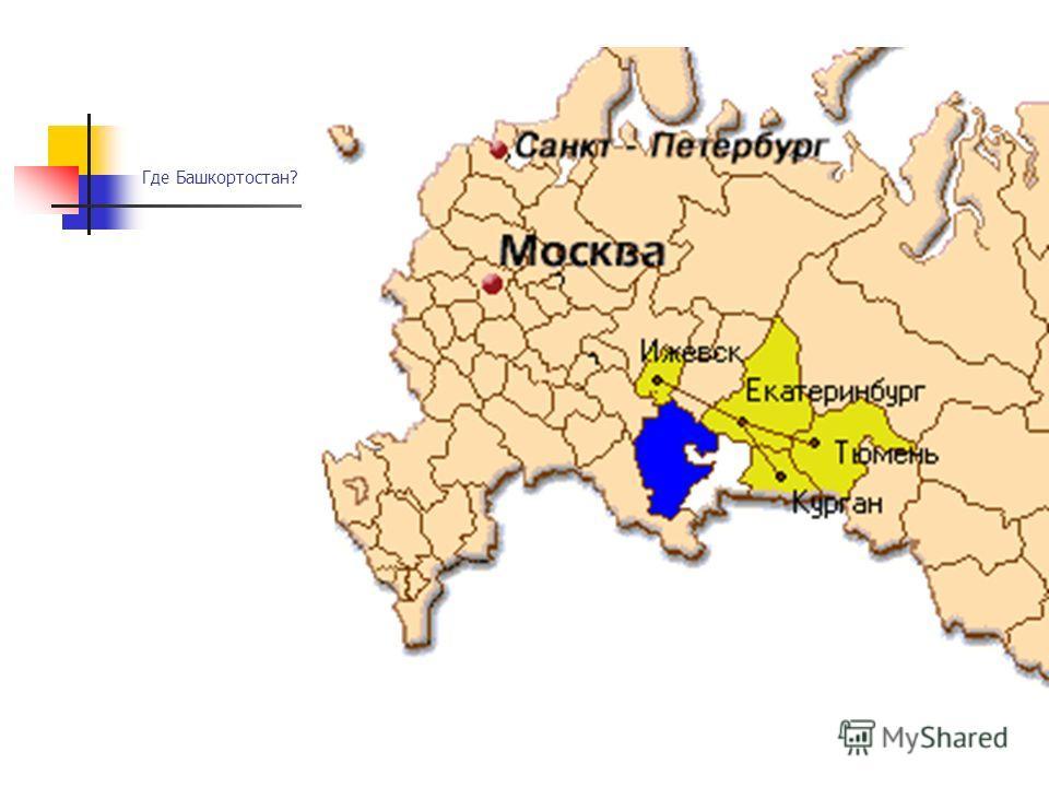 Где Башкортостан?