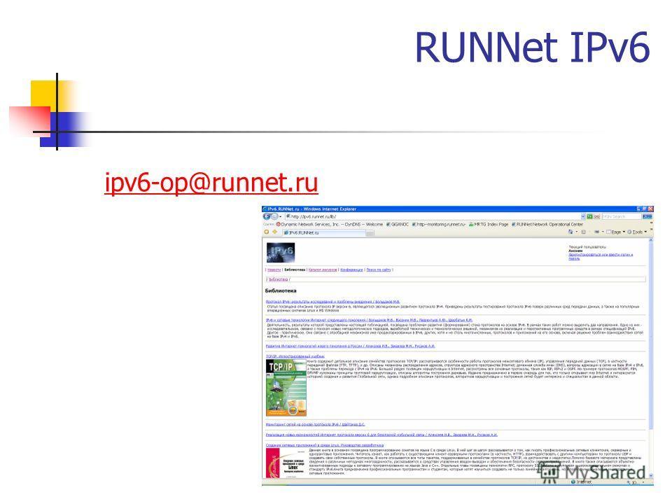 RUNNet IPv6 ipv6-op@runnet.ru