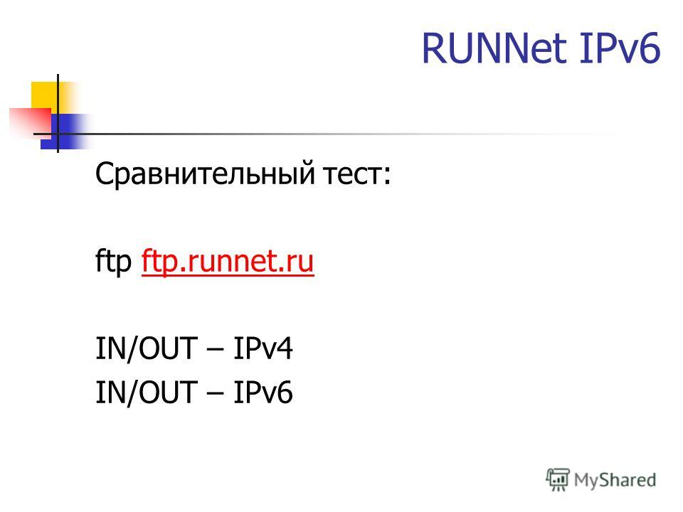 RUNNet IPv6 Сравнительный тест: ftp ftp.runnet.ruftp.runnet.ru IN/OUT – IPv4 IN/OUT – IPv6
