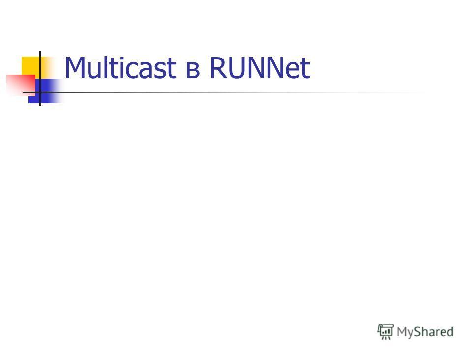 Multicast в RUNNet