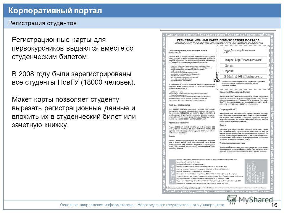 Основные направления информатизации Новгородского государственного университета 16 Корпоративный портал Регистрационные карты для первокурсников выдаются вместе со студенческим билетом. В 2008 году были зарегистрированы все студенты НовГУ (18000 чело