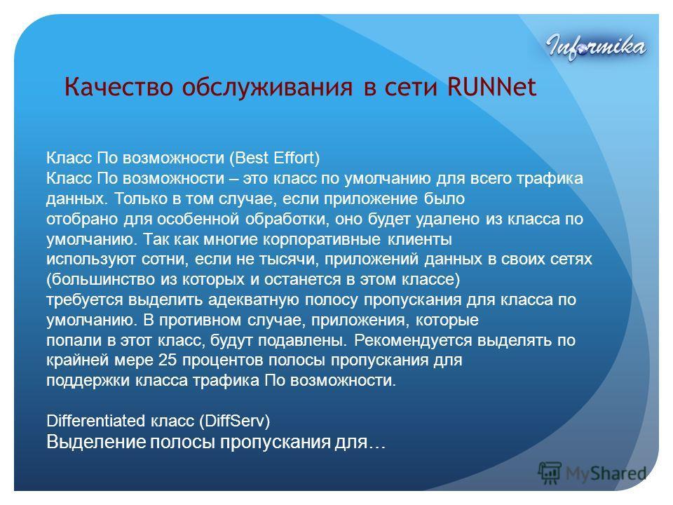 Качество обслуживания в сети RUNNet Класс По возможности (Best Effort) Класс По возможности – это класс по умолчанию для всего трафика данных. Только в том случае, если приложение было отобрано для особенной обработки, оно будет удалено из класса по