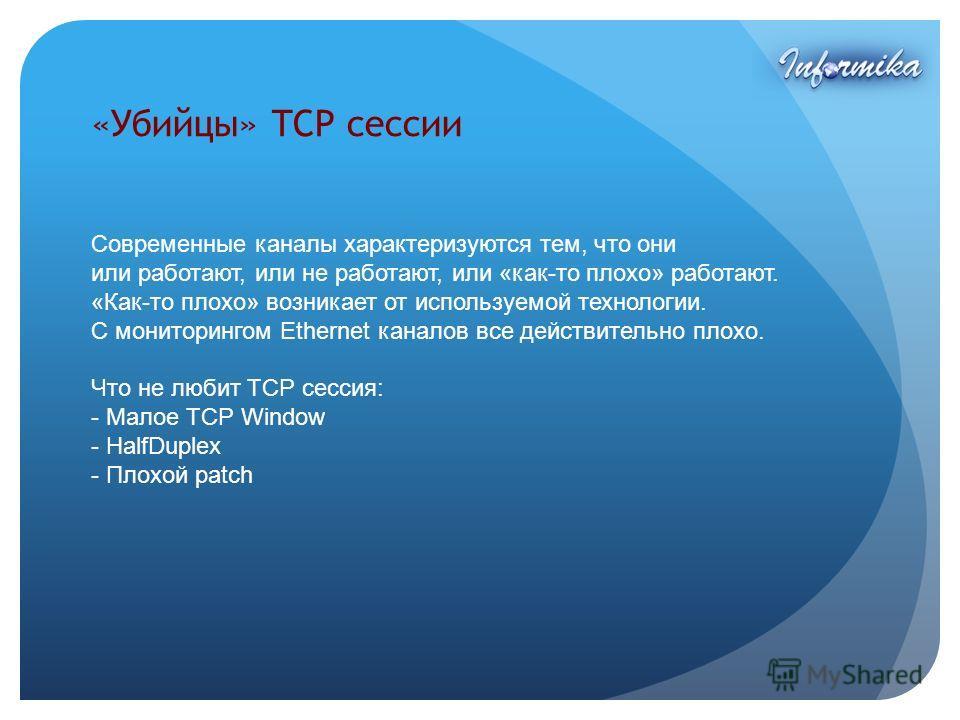 «Убийцы» TCP сессии Современные каналы характеризуются тем, что они или работают, или не работают, или «как-то плохо» работают. «Как-то плохо» возникает от используемой технологии. С мониторингом Ethernet каналов все действительно плохо. Что не любит