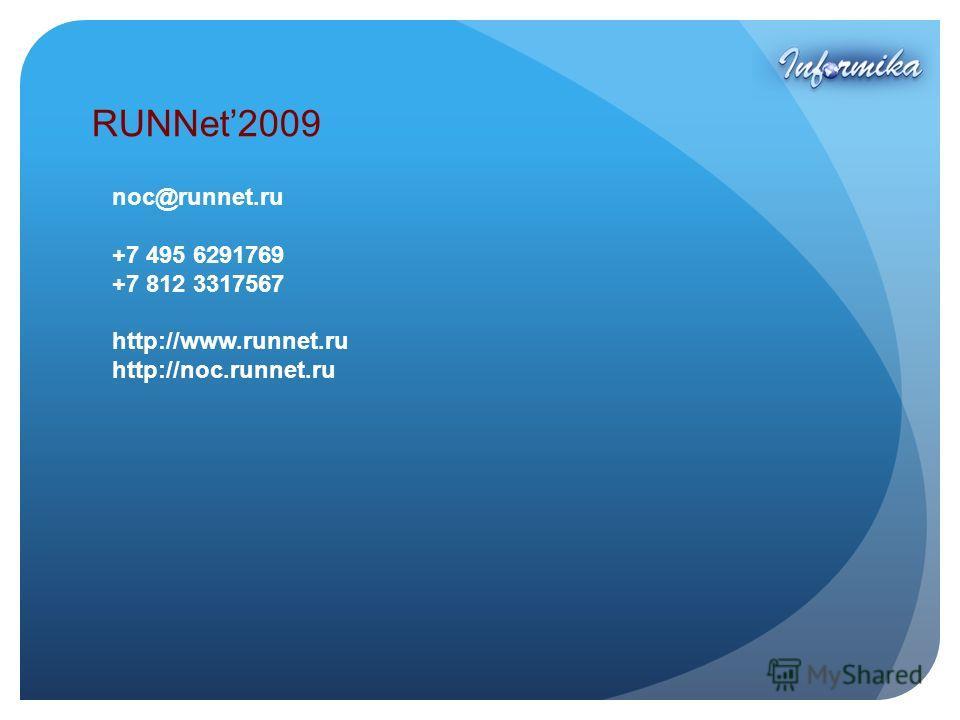 RUNNet2009 noc@runnet.ru +7 495 6291769 +7 812 3317567 http://www.runnet.ru http://noc.runnet.ru