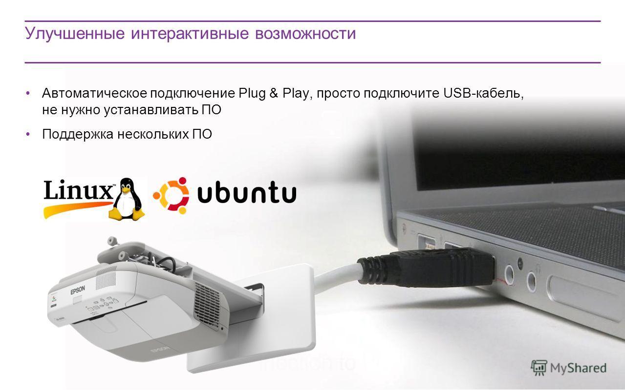 Улучшенные интерактивные возможности Автоматическое подключение Plug & Play, просто подключите USB-кабель, не нужно устанавливать ПО Поддержка нескольких ПО