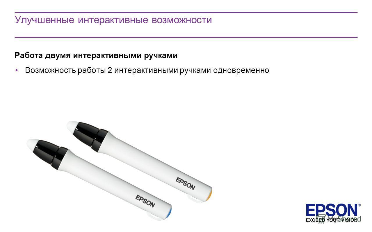 Улучшенные интерактивные возможности Работа двумя интерактивными ручками Возможность работы 2 интерактивными ручками одновременно