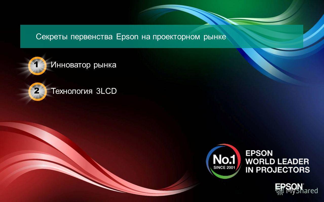 Инноватор рынка Технология 3LCD Секреты первенства Epson на проекторном рынке 1 2