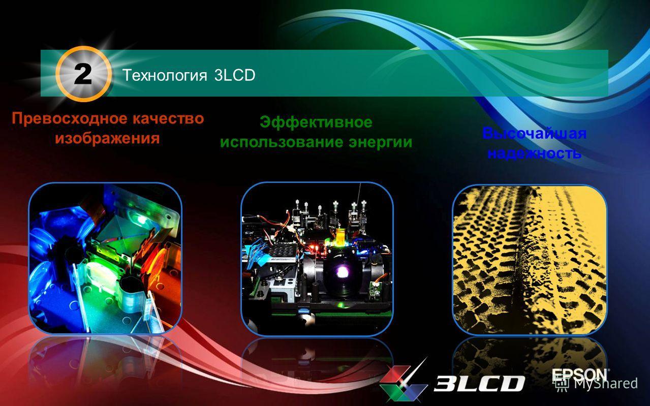 Технология 3LCD 2 Превосходное качество изображения Эффективное использование энергии Высочайшая надежность
