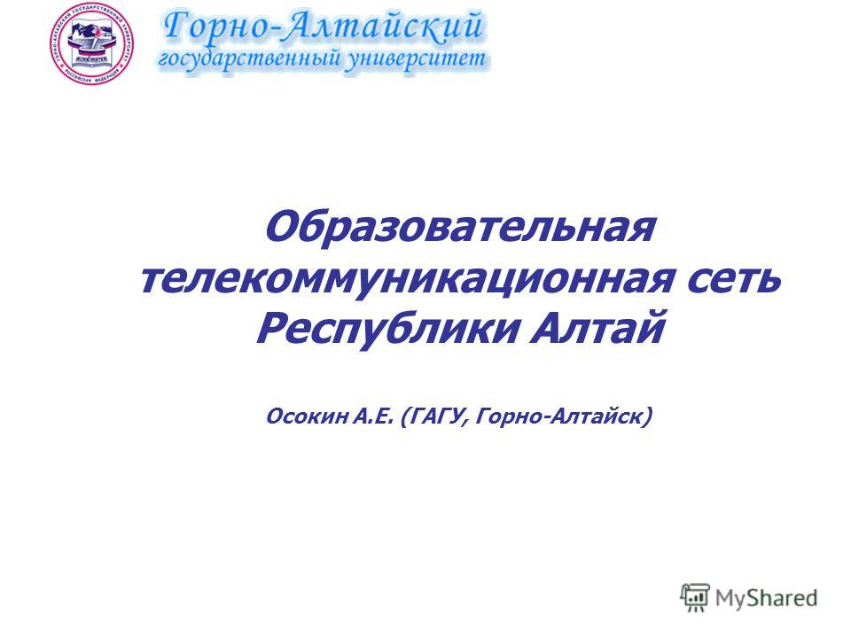 Образовательная телекоммуникационная сеть Республики Алтай Осокин А.Е. (ГАГУ, Горно-Алтайск)