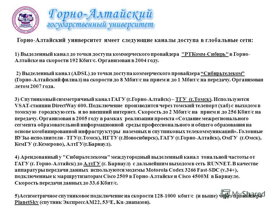 Горно-Алтайский университет имеет следующие каналы доступа в глобальные сети: 1) Выделенный канал до точки доступа коммерческого провайдера