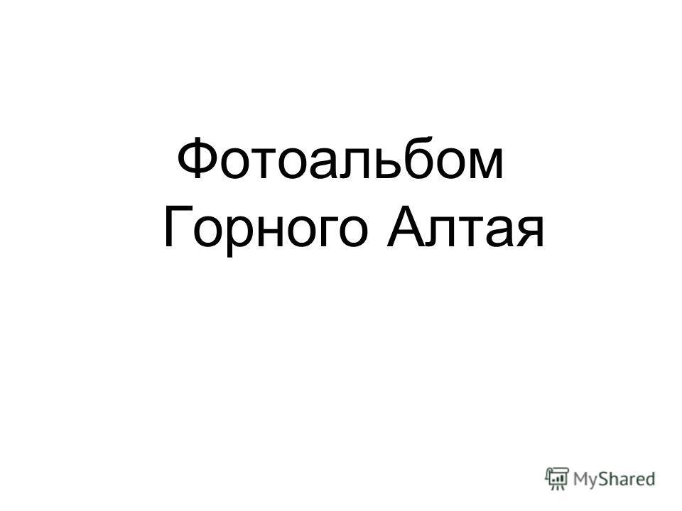 Фотоальбом Горного Алтая