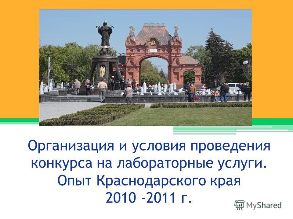 Организация и условия проведения конкурса на лабораторные услуги. Опыт Краснодарского края 2010 -2011 г.